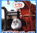 Thomas the Tank Engine Series 6 Vol.1