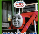 Thomas the Tank Engine Series 6 Vol.3