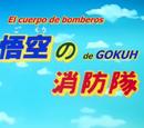 Cuerpo de Bomberos de Goku