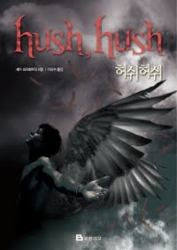 Archivo:Hush hush corea.jpg - Wiki Hush, Hush - Wikia - photo#26
