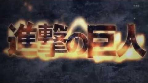 Shingeki no Kyojin (進撃の巨人) OP (TV Size)「Guren no Yumiya」 - Linked Horizon【1080p】 【MP3 Download】