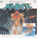 Kid Icarus Metroid Arranged Version Vinilo Metroid.jpg