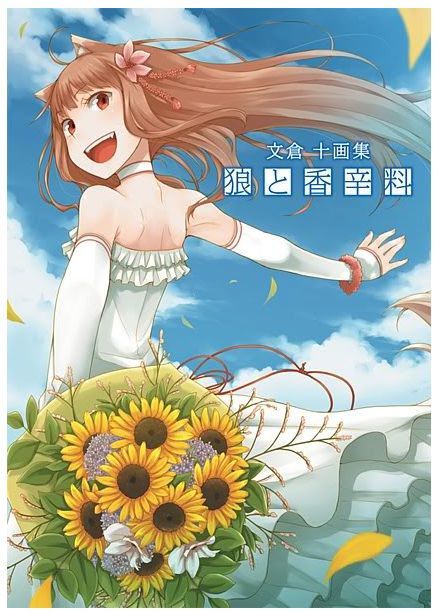 spice and wolf volume 18 pdf