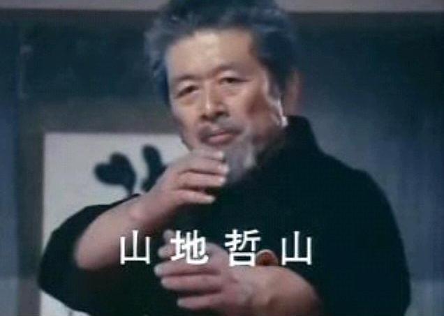 初見良昭 (山地哲山役 | 世界忍...