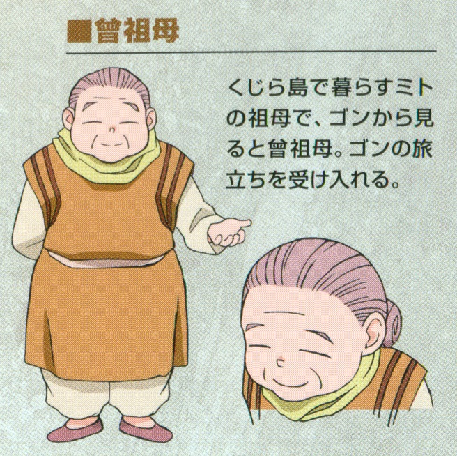 Ging_%26_Mito%27s_Grandmother_2011_Design.jpg