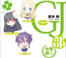 List of GJ-bu Chūtō-bu Light Novel Releases