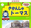 Thomas the Tank Engine Vol.10 (Japanese VHS)