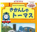 Thomas the Tank Engine Vol.13 (Japanese VHS)