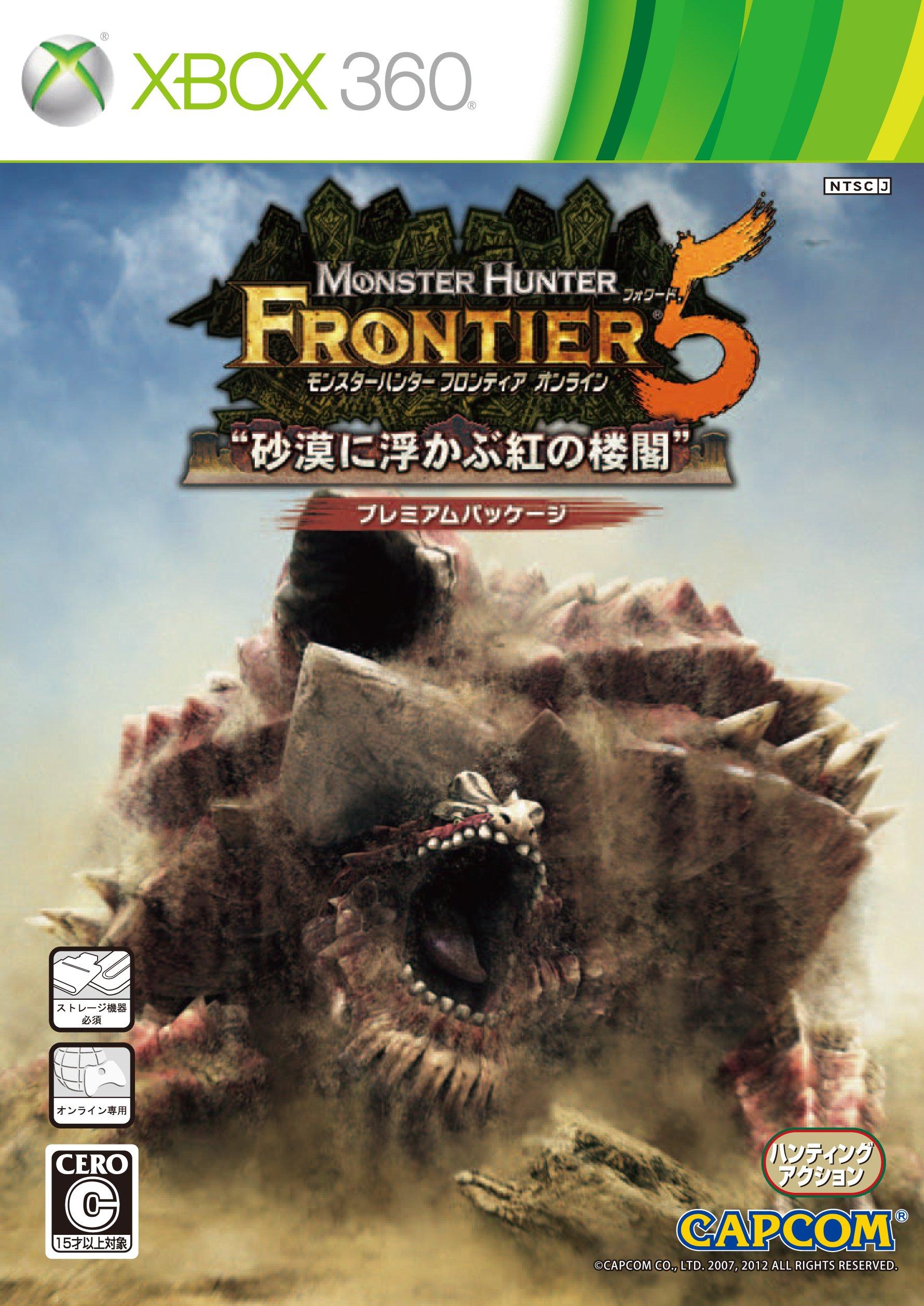 Monster Hunter Frontier for Xbox 360 - GameFAQs