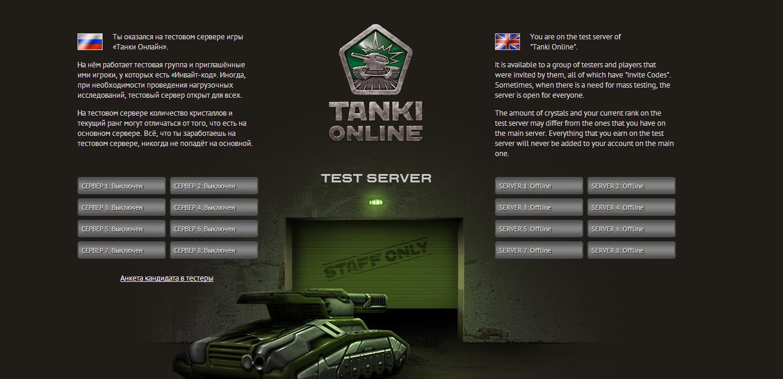 Тестовый сервер особый сервер