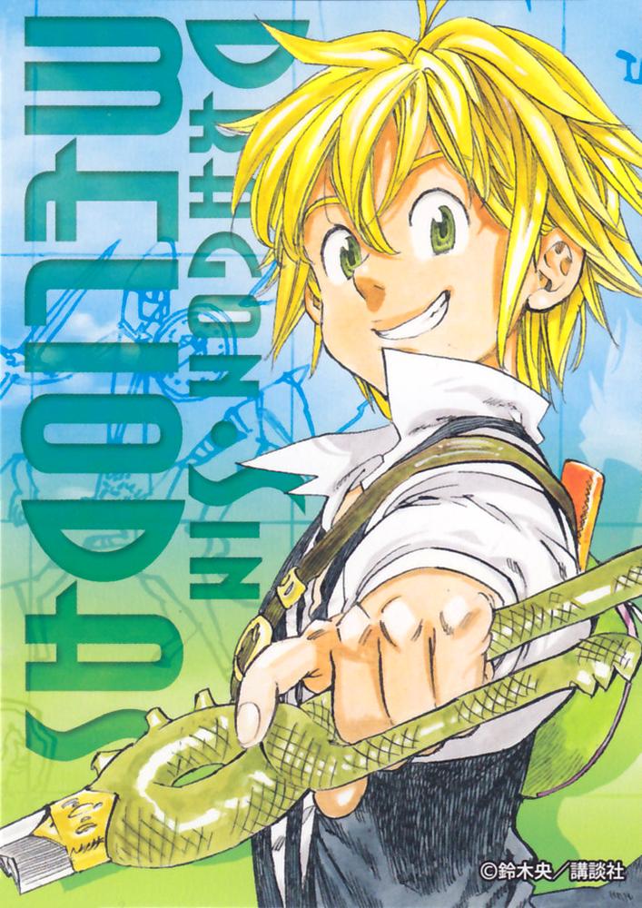 Imagens de Nanatsu no Taizai Meliodas_Bookmark