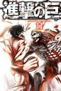 SnK - Manga Volume 11.png