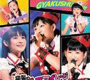S/mileage Concert Tour 2011 Aki ~Gyakushuu no Mini Skirt~