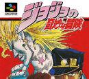 JoJo's Bizarre Adventure (SFC Game)