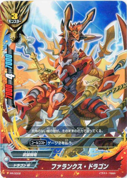 Phalanx Dragon - Future Card Buddyfight Wiki