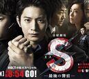 S ~ Saigo no Keikan
