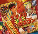 Tatsunoko vs. Capcom Images