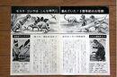1964 MOVIE GUIDE - MOTHRA VS. GODZILLA TOHO PAGES 1.jpg