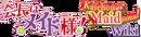 Kaichou wa Maid Sama! Wiki-wordmark.png