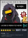Naver Webtoon App - LINE App Info-1.png