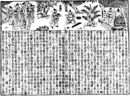 SGZ Pinghua page 02.png