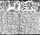 Sanguo zhi pinghua/page 2