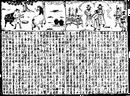 SGZ Pinghua page 07.png