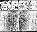 Sanguo zhi pinghua/page 7