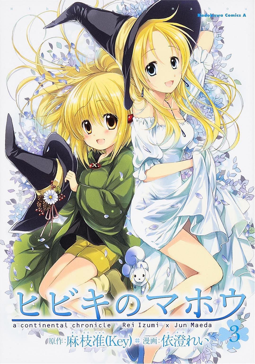 Bìa tập 3 Hibiki no Mahou.
