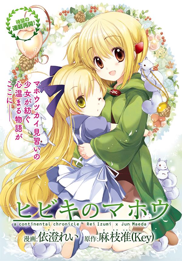 Minh họa trang màu đầu tiên của Hibiki no Mahou sau 7 năm gián đoạn.