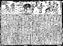 SGZ Pinghua page 14.png