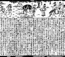 Sanguo zhi pinghua/page 14
