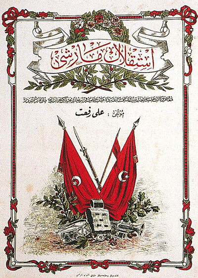İstiklal Marşı Osmanlıca