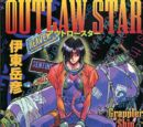 Outlaw Star: 2nd Star: Grappler Ship