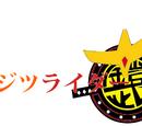 Kaijitsu Rider
