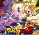 Bola de Drac Z: La Batalla dels Déus
