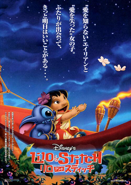 Lilo & Stitch - Disney Wiki - Wikia