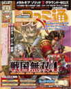 Famitsu-sw4coverissue.jpg