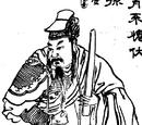 Ma Teng 馬騰