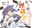 Nanana's Buried Treasure Light Novel Volume 7