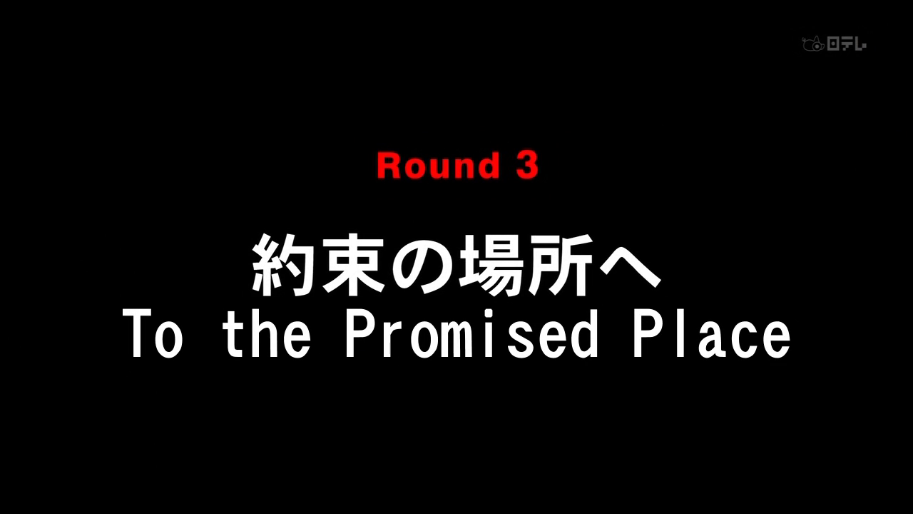 To The Promised Place Wiki Ippo Hajime No Ippo Manga