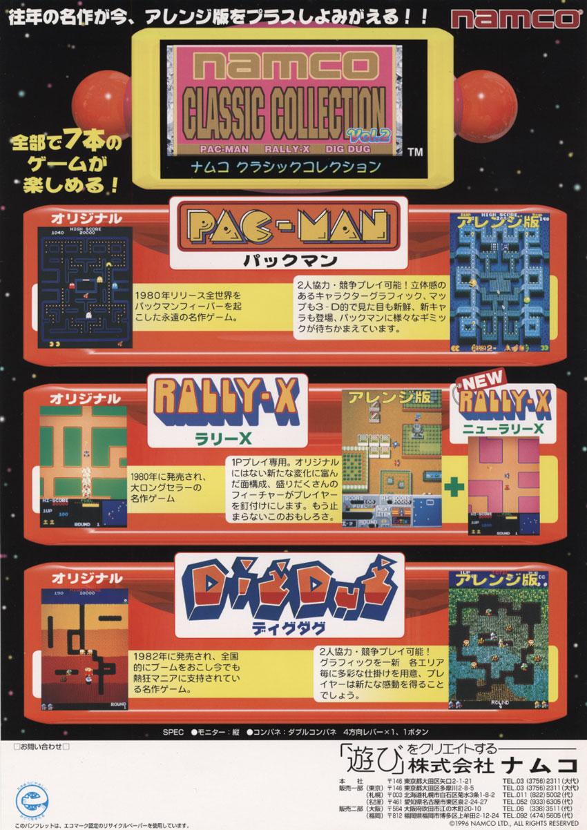 Pac Man Arrangement Pac Man Wiki