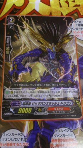 Monthly Bushiroad - April Issue 280px-847137227