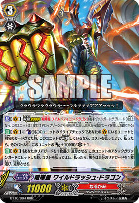 [Booster Pack] BT16 - Legion of Dragons and Blades (16 Mai 2014) 280px-BT16-004-RRR_%28Sample%29