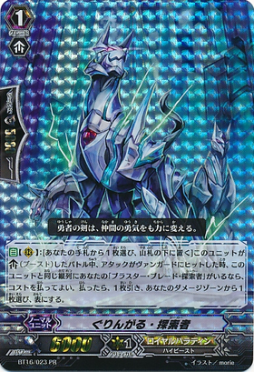 [Booster Pack] BT16 - Legion of Dragons and Blades (16 Mai 2014) 280px-BT16-023-PR