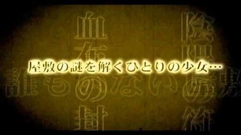 Kuon (2004) - Official Trailer