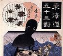 Umibōzu