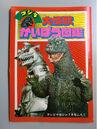 Gojira Daikaijuu Kaibou Zukan Cover.jpg