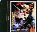 Godzilla vs. Mothra (Soundtrack)