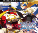BlazBlue: Continuum Shift — Part 2